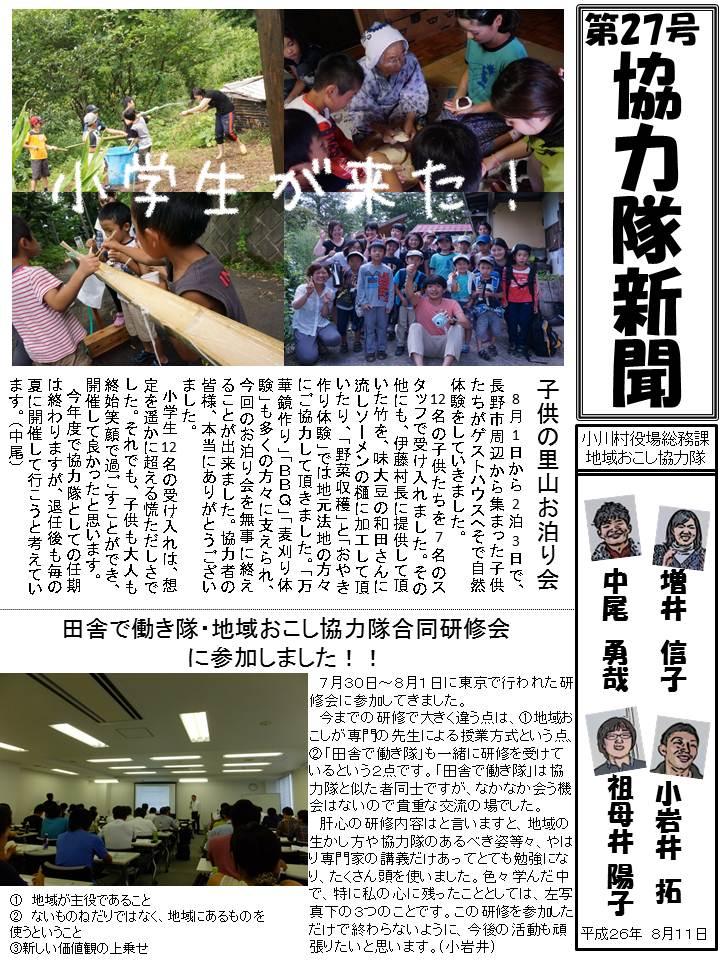 第27号協力隊新聞1