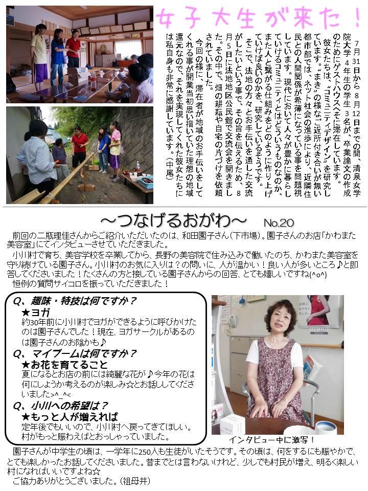 第27号協力隊新聞3