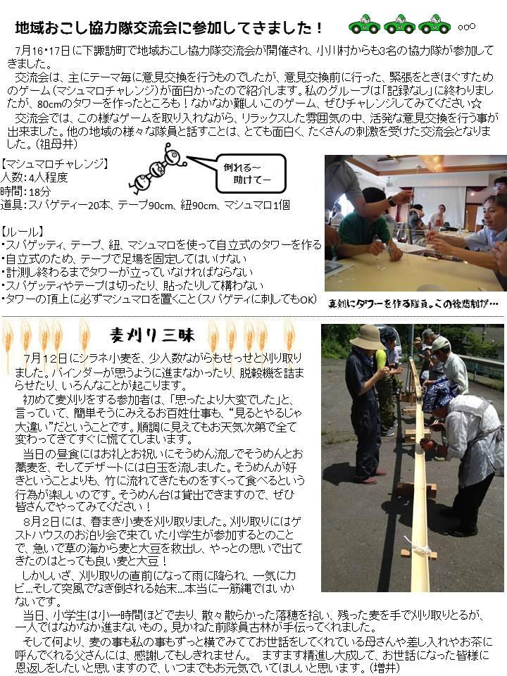 第27号協力隊新聞4