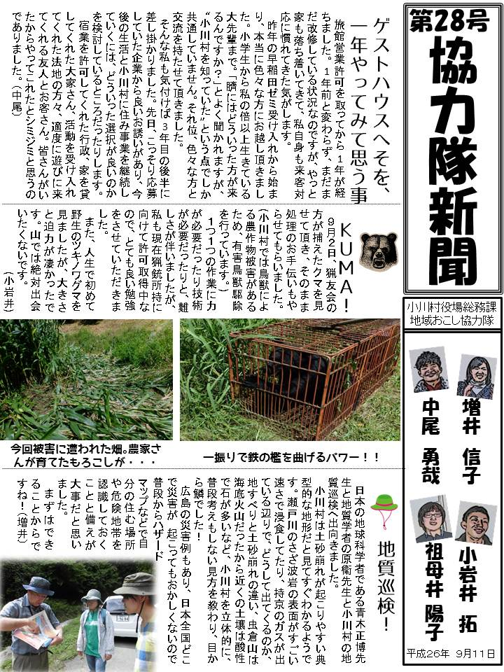 第28号協力隊新聞1