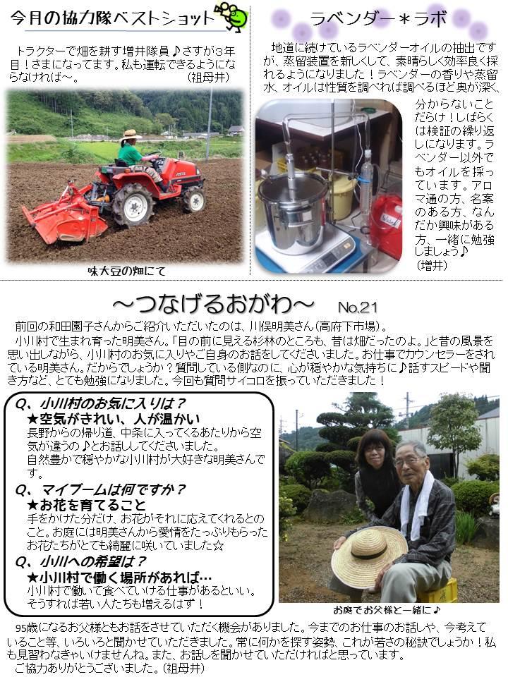第28号協力隊新聞2