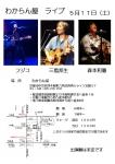 2014-05-17わからん屋