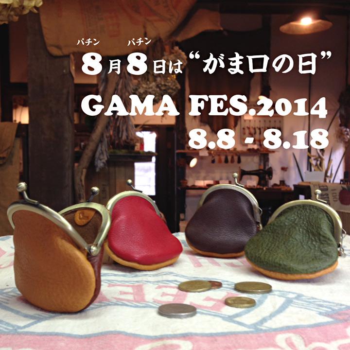 gamafes2014.jpg