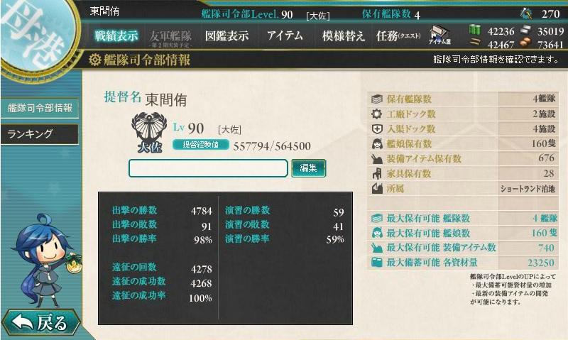 14-03-19 戦績詳細