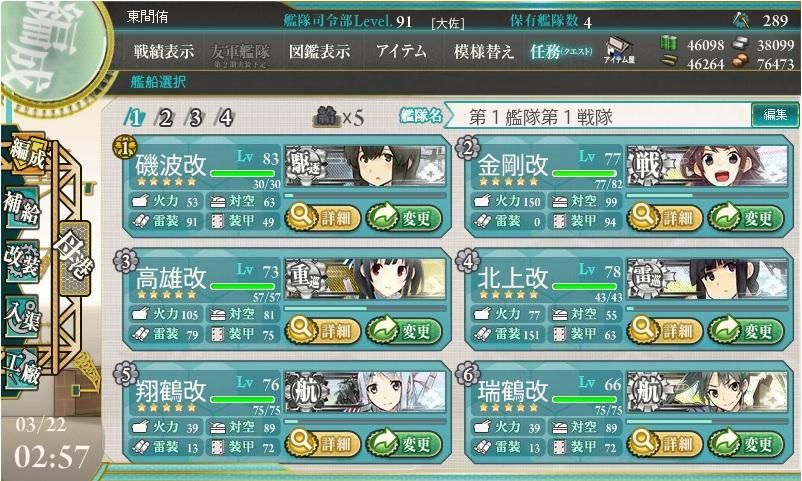 14-03-22 第一艦隊第一戦隊