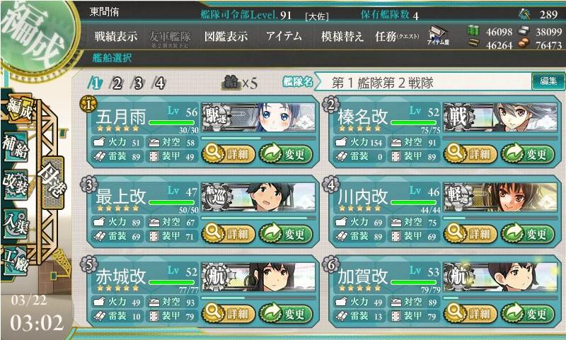 14-03-22 第1艦隊第2戦隊