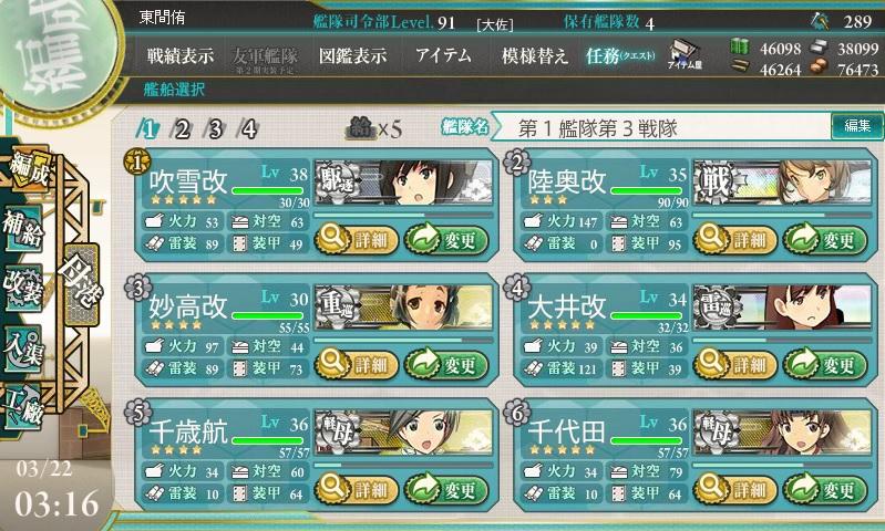 14-03-22 第1艦隊第3戦隊
