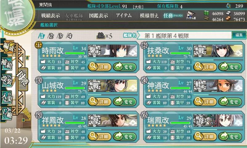 14-03-22 第一艦隊第四戦隊