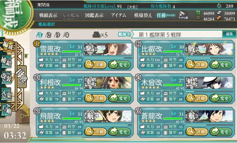 14-03-22 第1艦隊第5戦隊
