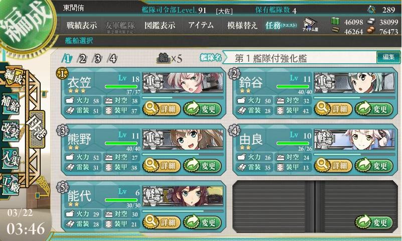 14-03-22 第1艦隊付強化艦