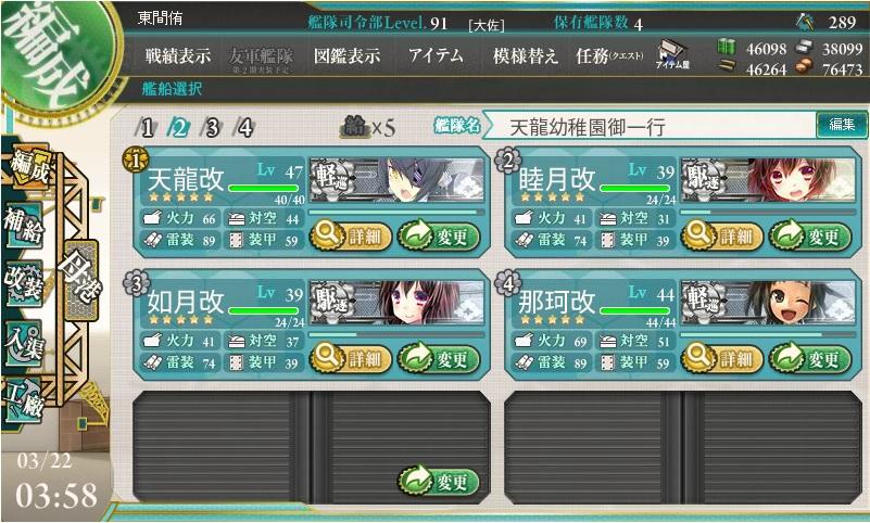 14-03-22 第2艦隊天龍隊