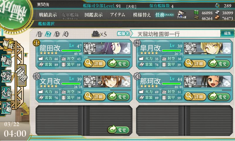 14-03-22 第2艦隊龍田隊