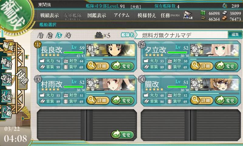 14-03-22 第3艦隊主隊