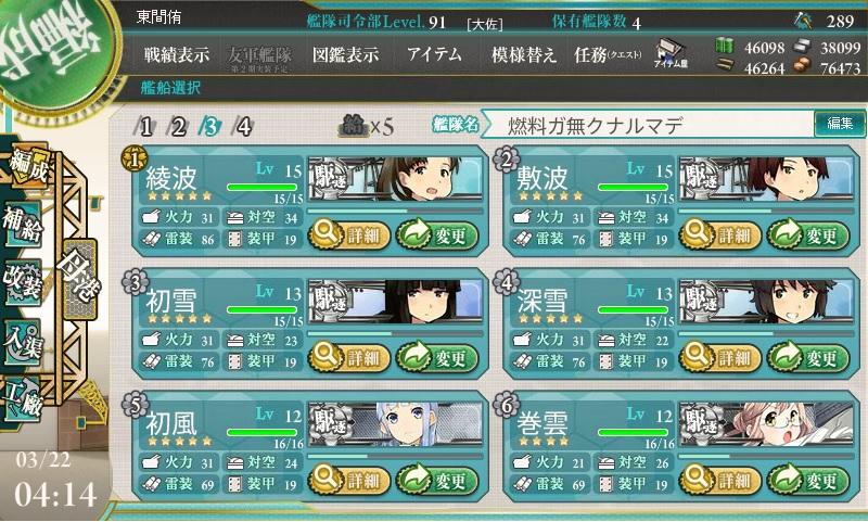 14-03-22 第3艦隊第1随伴部隊