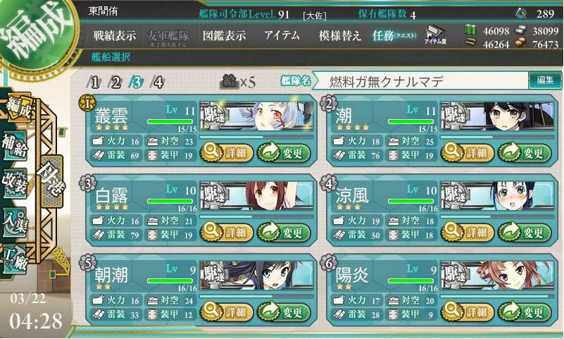 14-03-22 第3艦隊第2随伴部隊