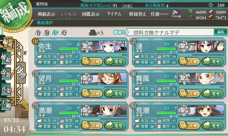 14-03-22 第3艦隊第3随伴艦隊