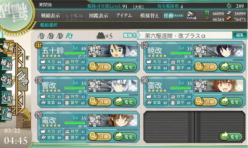 14-03-22 第4艦隊主隊
