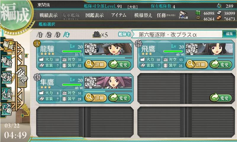 14-03-22 第4艦隊作戦支援飛行部隊
