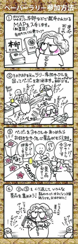本部案内漫画1