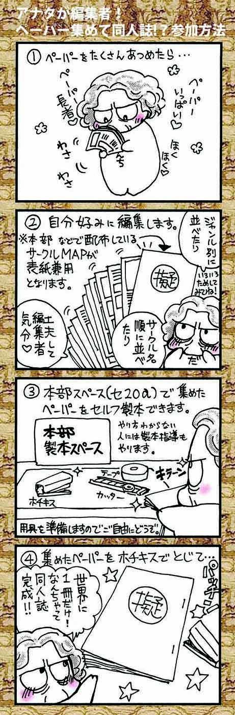 本部案内漫画2