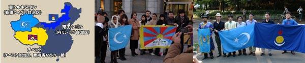 フリーアジアウイグルチベット内モンゴル