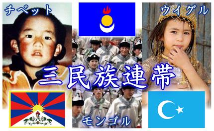 3民族連帯