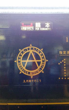 A列車で行こうって14062