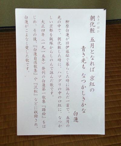 伊藤伝右衛門邸15