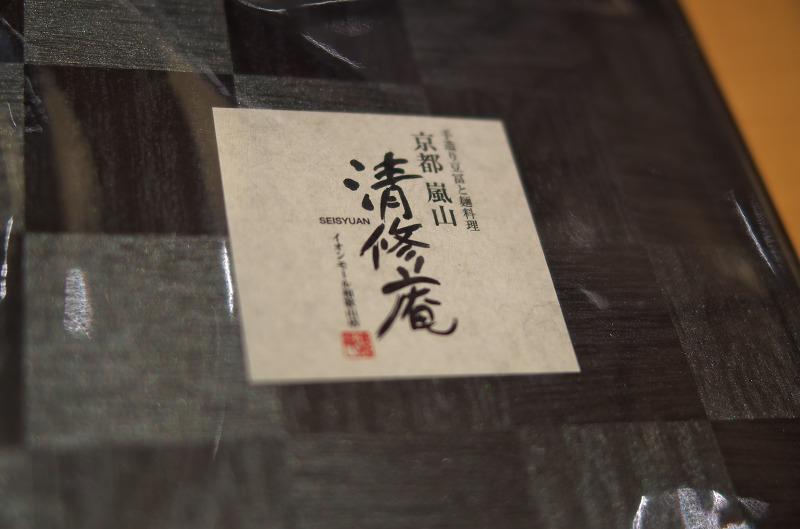 京都嵐山 清修庵@イオンモール和歌山