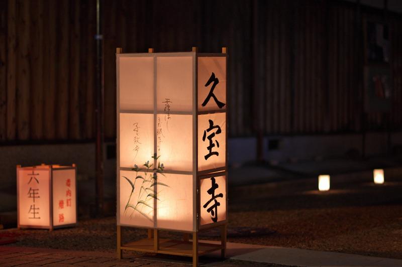 久宝寺寺内町燈路まつり 2014