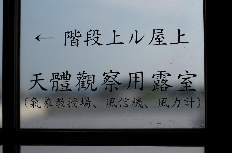 ヴォーリズ建築 豊郷小学校