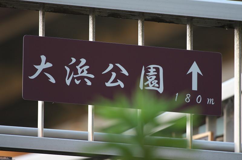 旧堺燈台 大浜公園