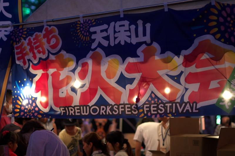 天保山手持ち花火大会 2014 天保山商店会