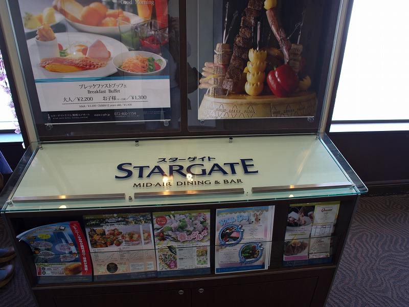 りんくうゲートタワービル レストラン スターゲイト