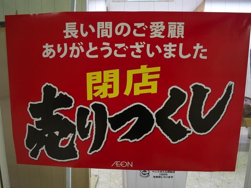 イオンモール藤井寺 ジャスコ 閉店