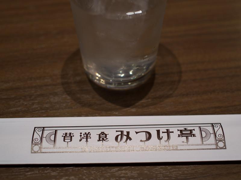 アリオ八尾 昔洋食みつけ亭