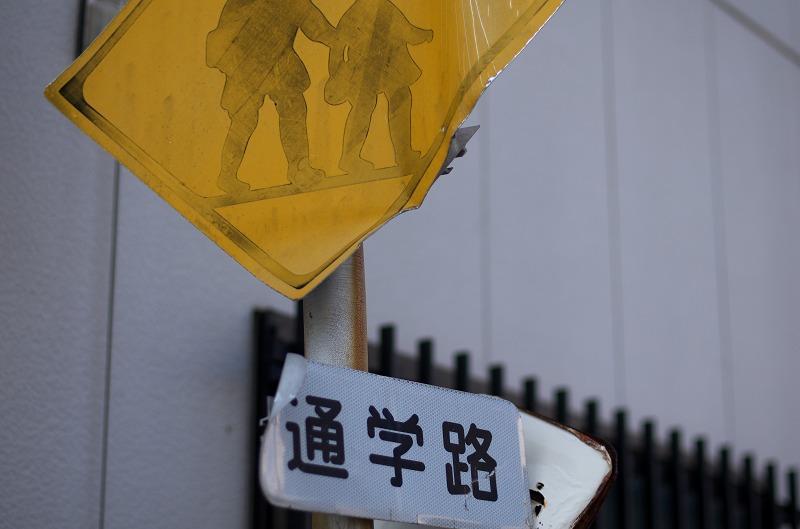 中津高架下 標識