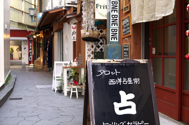 奈良 ならまち 占い