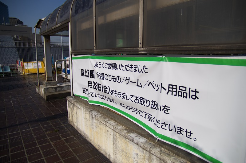 阪神百貨店遊園 閉園