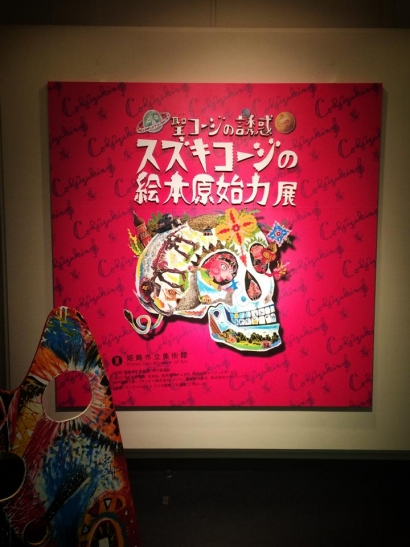 スズキコージの絵本原子力展
