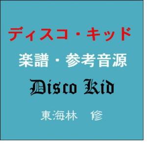 ディスコ・キッド楽譜・参考音源