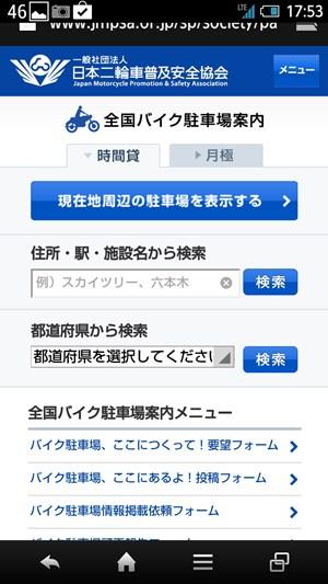 s-Screenshot_2014-03-21-17-53-30.jpg