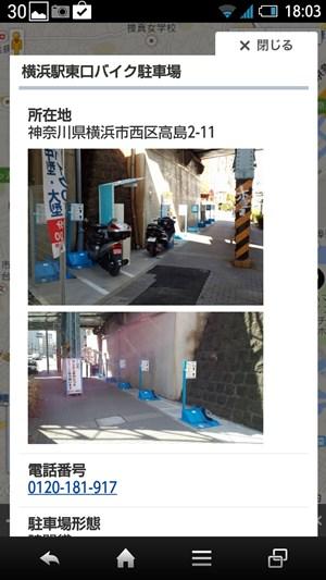 s-Screenshot_2014-03-21-18-03-05.jpg