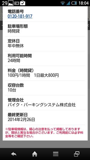 s-Screenshot_2014-03-21-18-04-14.jpg