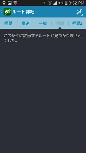 s-Screenshot_2014-07-18-15-52-19.jpg
