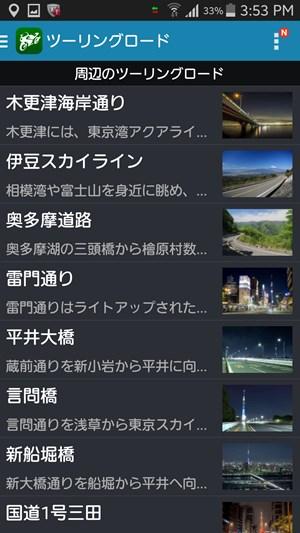 s-Screenshot_2014-07-18-15-53-09.jpg