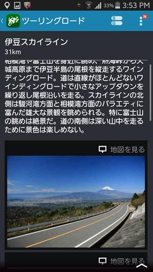 s-Screenshot_2014-07-18-15-53-36.jpg
