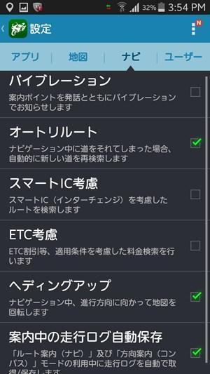 s-Screenshot_2014-07-18-15-54-03.jpg