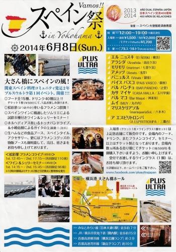 横浜スペイン祭り