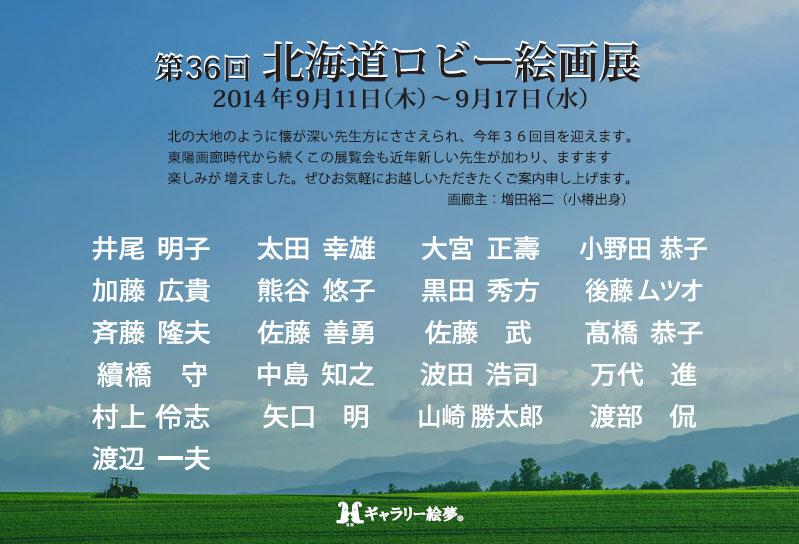 第36回北海道ロビー絵画展